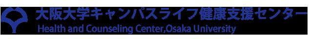 大阪大学キャンパスライフ健康支援センター