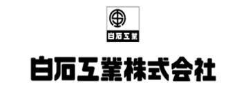 白石工業株式会社ロゴ