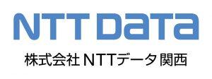 株式会社NTTデータ関西