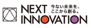 ネクストイノベーション株式会社