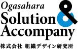 組織デザイン研究所 ロゴ