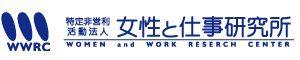 女性と仕事研究所ロゴ