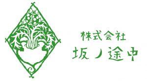 坂ノ途中ロゴ