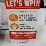 WPIボス宣言