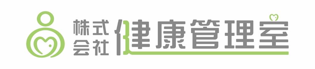 健康管理室ロゴ