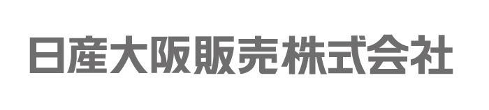 日産大阪販売ロゴ